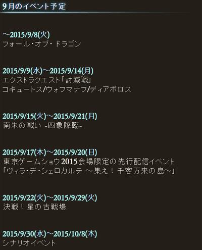 9月イベント予定