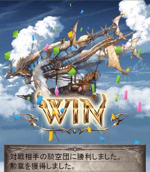 9月団イベ本戦3日目勝利