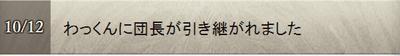団長チェンジ