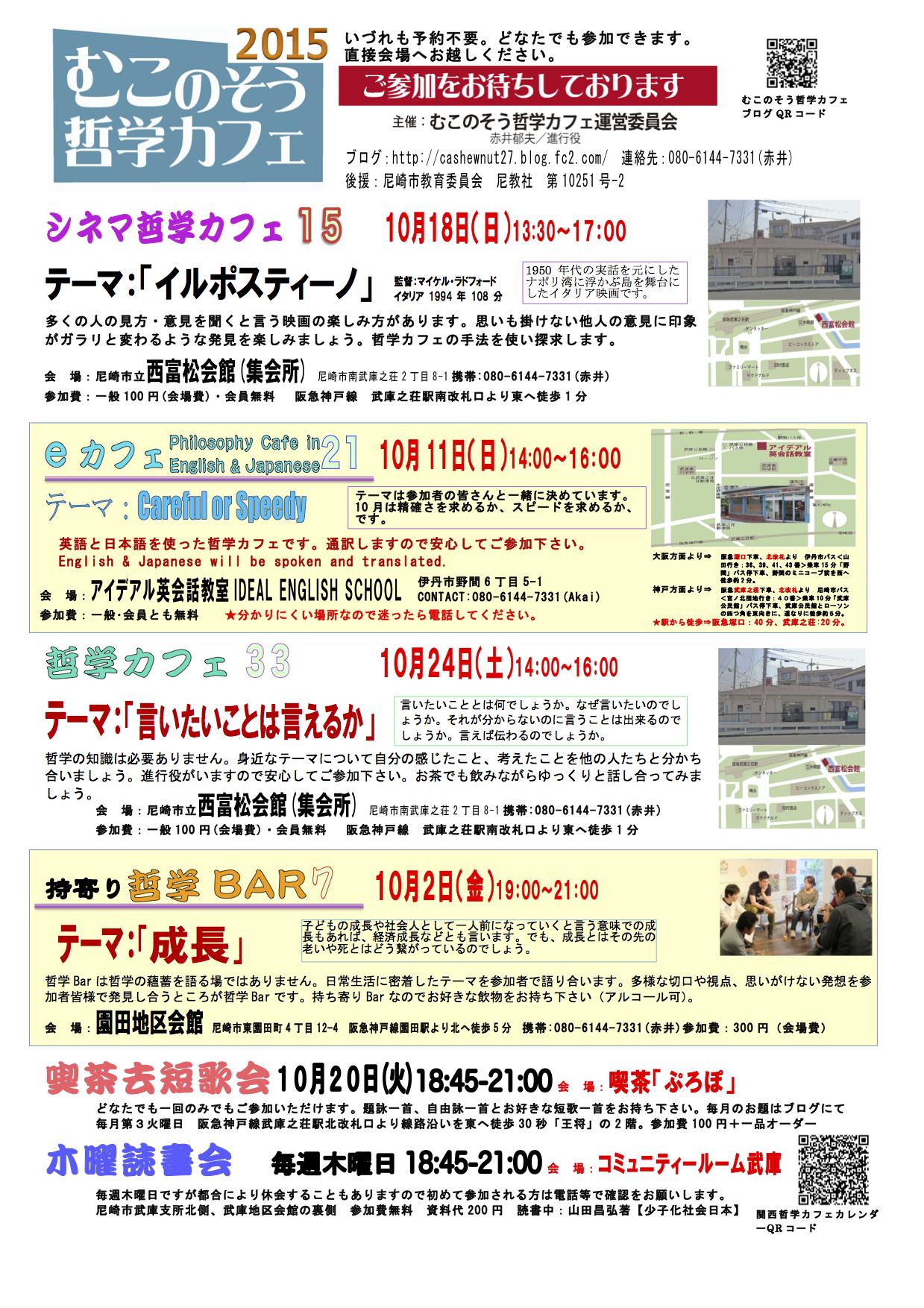 01510新ポスター