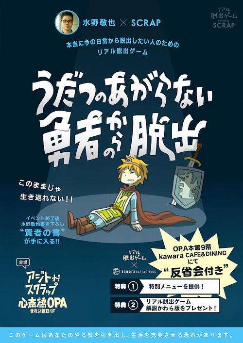 udatsu_OPA_scrap.jpg