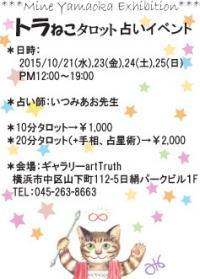 urakoku_convert_20150917200413.jpg