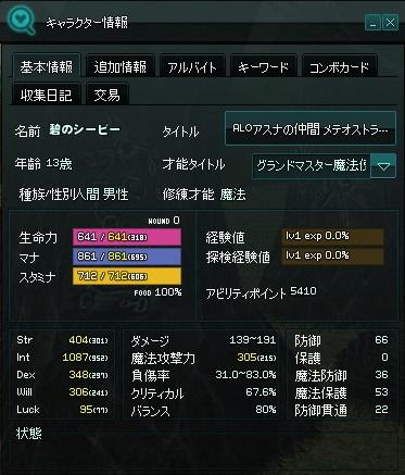 mabinogi_2015_08_20_001.jpg