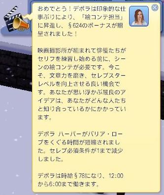 デボラ昇進5