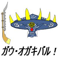 ガウ・オガキバルアイコン縮小