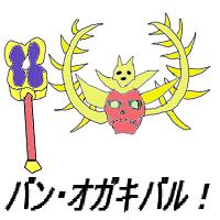 バン・オガキバルアイコン縮小
