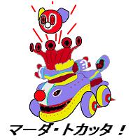マーダ・トカッタ縮小