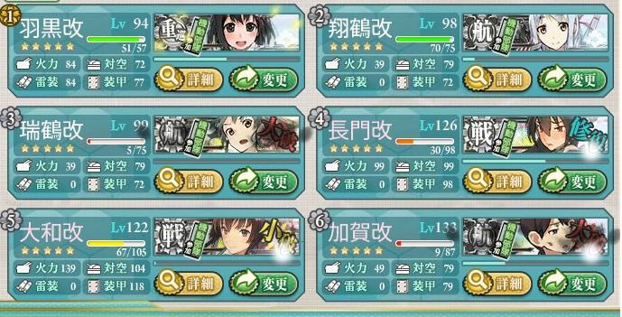 E7 第一艦隊