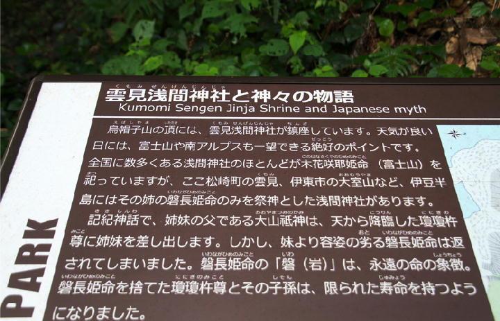 雲見浅間神社-927