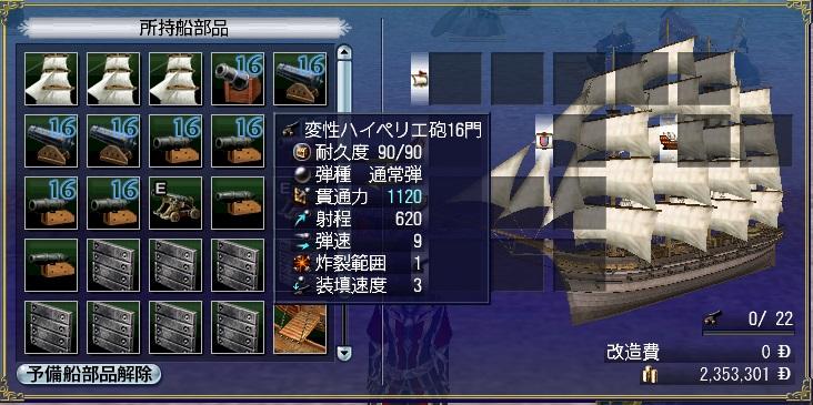 変性ハイペリエ砲1120