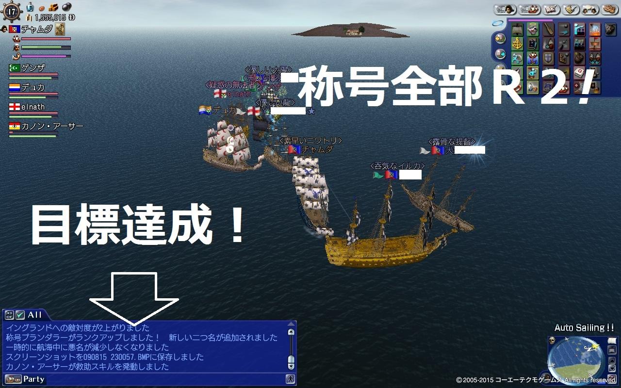 海賊称号ALL2