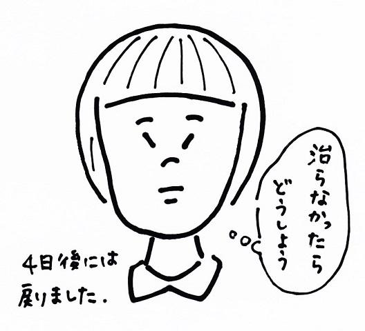 スキャン_20151006 (3)
