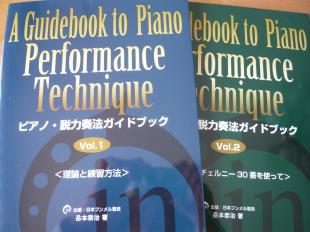 ピアノ・脱力奏法ガイドブック