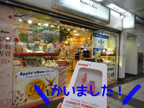 201506MicroUSB_cable_Taipei-5.jpg