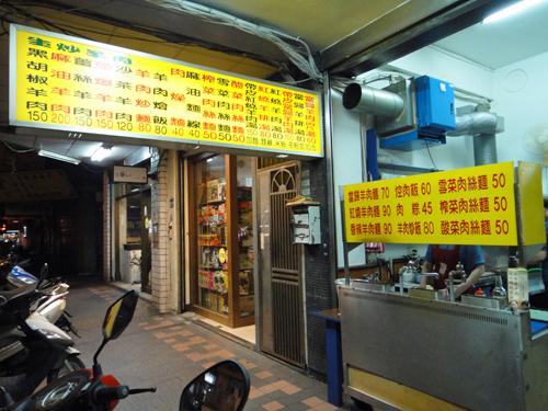 201506mutton_restaurant_Taipei-6.jpg