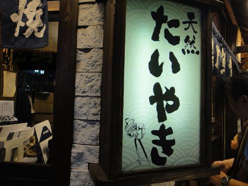 201507Naruto_Taiyai_Honpo_Sannomiya-1.jpg
