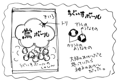 20150901UGUISU_BALL_KOBE-5.jpg
