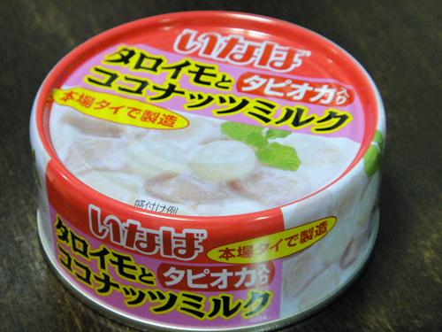 201509Thai_tapioca_dessert-5.jpg