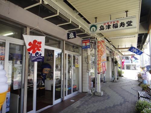 201510Shimazu_Himi-2.jpg