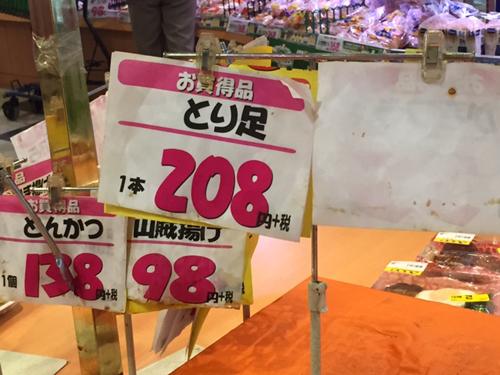 201510TORIASHI_TOYAMA-1.jpg