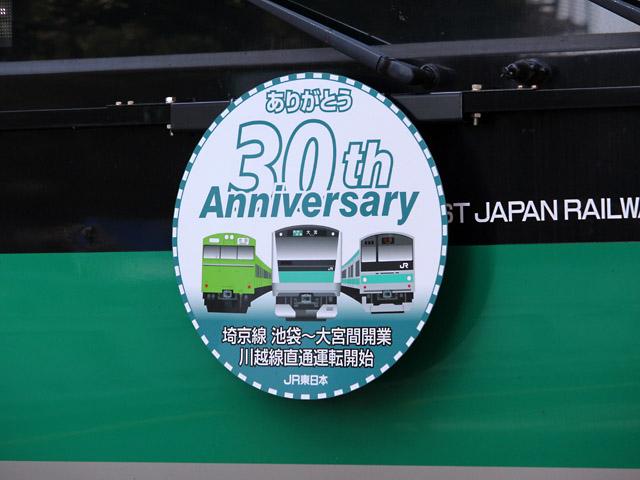 Saikyo_HM_130_151013.jpg