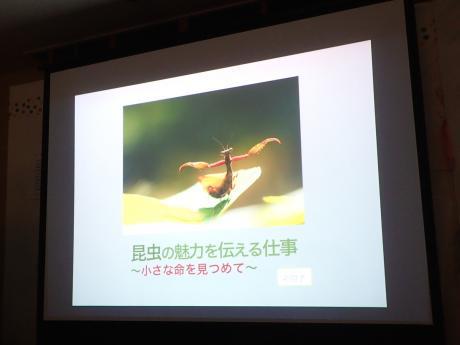 新開孝さん講演