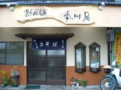 丸川屋・H26・11 店
