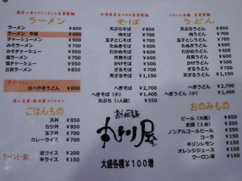 丸川屋・H26・11 メニュー1