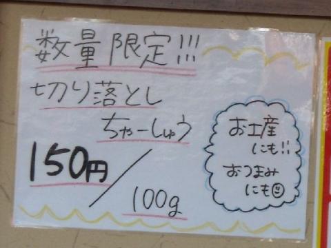 武者気・H26・12 メニュー5