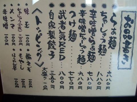 武者気・H26・12 メニュー1