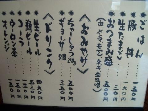 武者気・H26・12 メニュー2