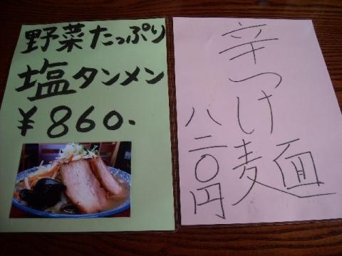 武者気・H26・12 メニュー3