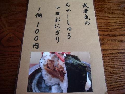 武者気・H26・12 メニュー4