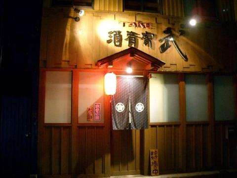 武・H26・11 店