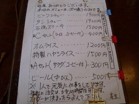 キリン・H26・12 メニュー