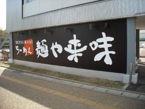 来味 弁天橋通店・H27・9 店