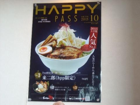 来味 弁天橋通店・H27・9 メニュー10