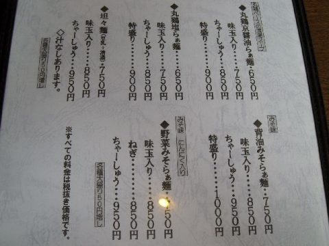 来味 弁天橋通店・H27・9 メニュー2