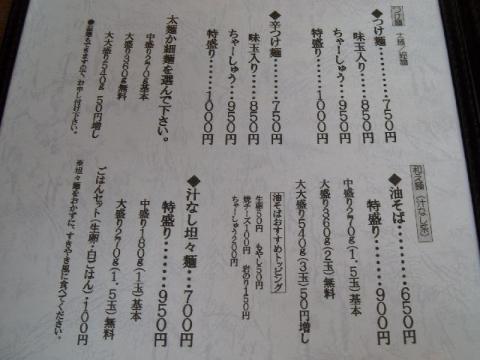来味 弁天橋通店・H27・9 メニュー3