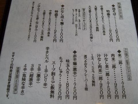 来味 弁天橋通店・H27・9 メニュー4