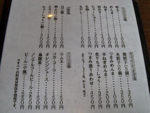 来味 弁天橋通店・H27・9 メニュー5