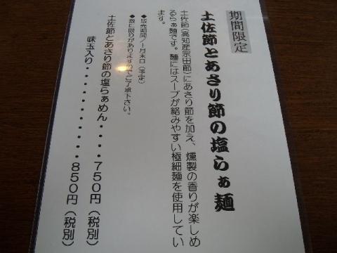 来味 弁天橋通店・H27・9 メニュー7