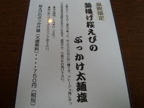 来味 弁天橋通店・H27・9 メニュー8