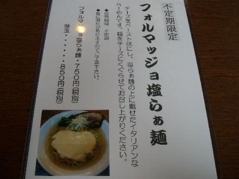 来味 弁天橋通店・H27・9 メニュー9