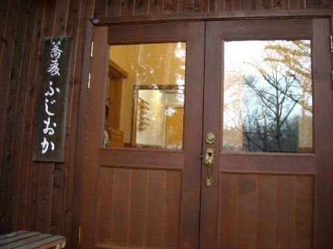 ふじおか・H26・12 店2
