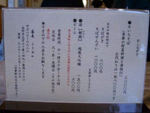 ふじおか・H26・12 メニュー.