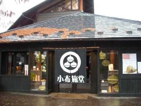 傘風楼・H26・12 店1