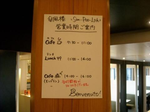 傘風楼・H26・12 店2