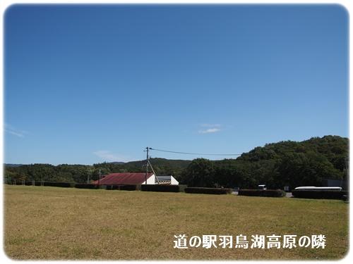 道の駅羽鳥湖高原の隣