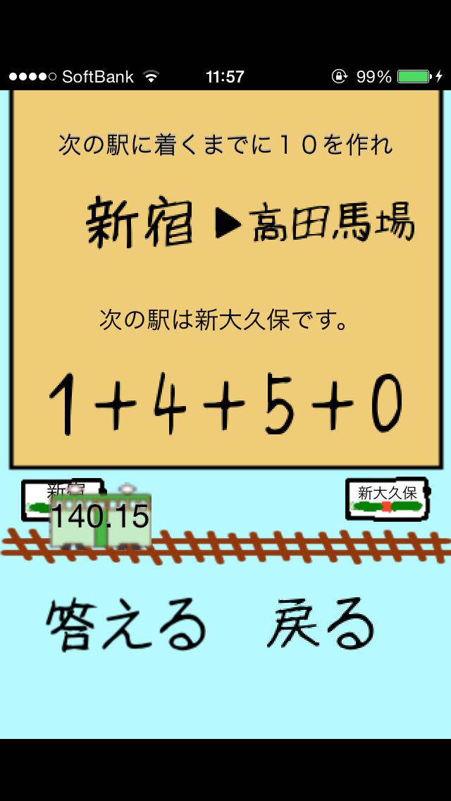 電車算数 2